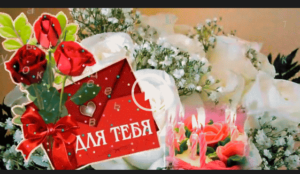 Скачать новые видео поздравления с днем рождения для прекрасного женского пола