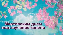 С днем рождения в марте. Красивое видео поздравление.