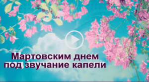 Красивые видео поздравления с днем рождения в марте женщине
