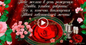 Красивое музыкальное видео поздравления скачать бесплатно