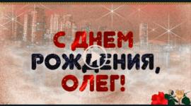 С днем рождения Олег. Скачать видео открытку.