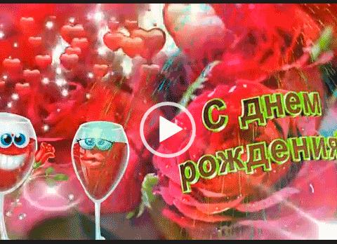 поздравления с днем рождения женщине песней видео