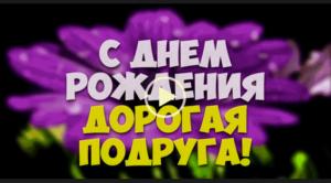 Видео с днем рождения подруге скачать бесплатно на телефон видео открытку, поздравление