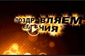 Cкачать бесплатно короткую видео открытку с днем рождения евгений