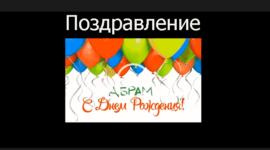 С днем рождения Абрам. Скачать поздравление.