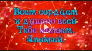 Клевые видео поздравления с днем рождения алексею