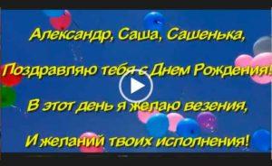 Скачать видео открытки с днем рождения Александр!