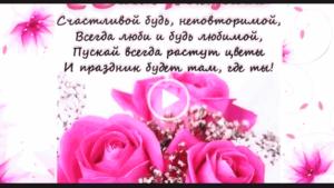 Видео поздравление с дне рождения александре