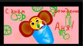 С днем рождения Анна, Аня. Скачать видео поздравление.