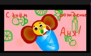 Поздравление с днем рождения Анна, Аня, Анюта. Скачать бесплатно.