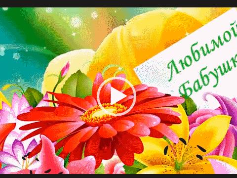 Короткое видео поздравления с днем рождения бабушке.