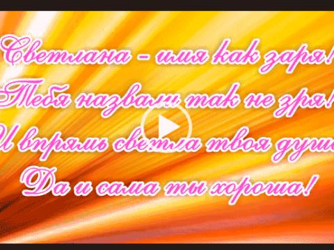 Видео открытка - С днем рождения Светлана стихи