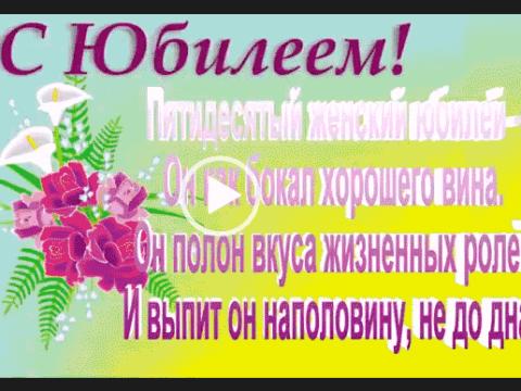 Видео поздравления с юбилеем женщине 50