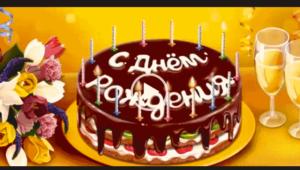 Самые веселые поздравления с днем рождения.
