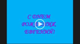 С днем рождения Женя, Евгений. Скачать видео поздравление.
