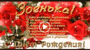 Видео открытки с днем рождения зоя