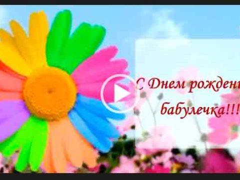 Красивое видео - с днем рождения бабулечка!