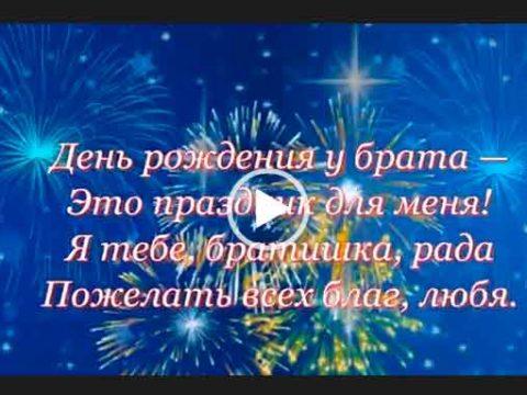Видео поздравления с днем рождения брата +от сестры. Бесплатное поздравление.