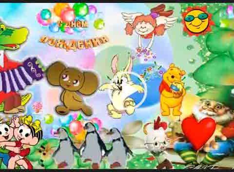 С днем рождения короткое поздравление для детей.