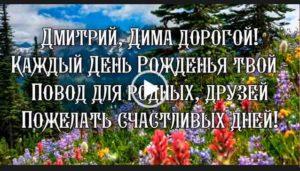 Скачать бесплатно с днем рождения Дмитрий. Красивое видео поздравление в стихах.