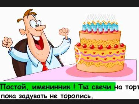 С днем рождения другу скачать бесплатно видео поздравление.