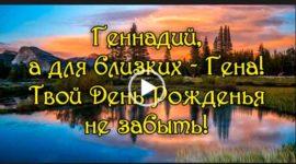С днем рождения. Геннадий. Красивое видео поздравление в стихах.