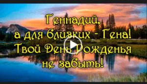 С днем рождения Геннадию. Красивое видео поздравление ко дню рождения.