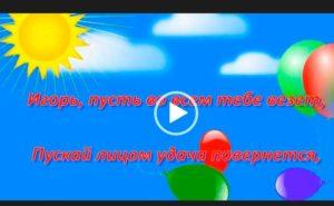 Скачать с днем рождения Игорь!!! Красивое видео. Короткие открытки.