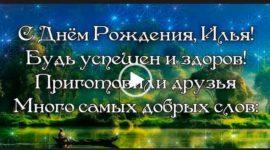 С днем рождения Илья. В стихах. Скачать видео.
