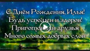 Видео поздравление - С днем рождения для Ильи. Скачать бесплатно короткое видео.