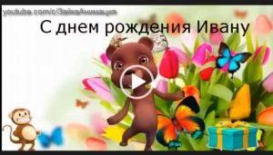 Скачать видео поздравление для Ивана.