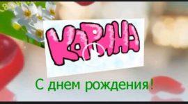 С днем рождения Карина. Скачать видео.