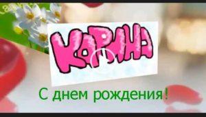 Скачать поздравление для женщины по имени Карина. С днем рождения девушке.
