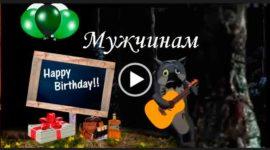 С днем рождения мужчине. Прикольное видео поздравление.