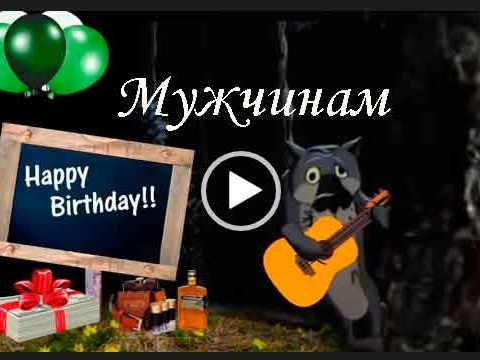 Скачать бесплатно - с днем рождения мужчине прикольное видео поздравление.