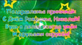 С днем рождения Николай, Коля. Скачать видео.
