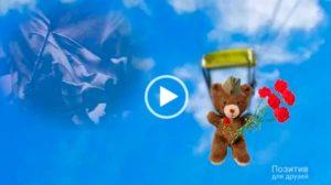 Скачать видео для друзей - С днем победы. Супер поздравление.