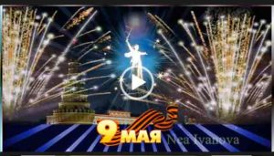 С днем победы видео поздравления скачать бесплатно на телефон или ПК.