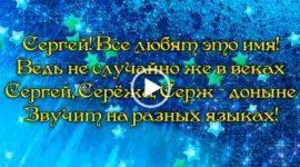 С днем рождения Сергей, Сережа. Скачать видео поздравление.
