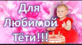 С днем рождения тете от племянницы. Скачать видео поздравление.