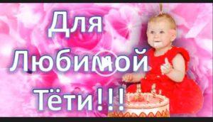 Красивые поздравления - с днем рождения тетя от племянницы!