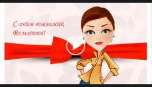 Красивые поздравления с днем рождения валентину. Скачать бесплатно короткое видео.