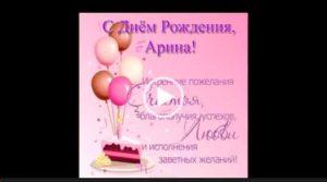 С днем рождения Арина. Красивое музыкальное видео поздравление.