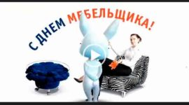 День мебельщика - 8 июня. Красивое видео поздравление.