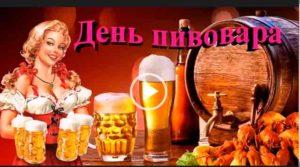 День пива - 8 июня. Поздравление с днем пивовара. Скачать видео бесплатно.