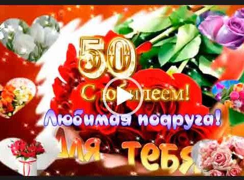 Скачать короткое видео - С юбилеем подруге 50 лет. Красивые поздравления к юбилею на 50 лет!