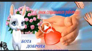 8 июня - день соц работников. Красивая видео открытка к празднику.