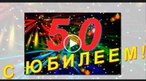 Поздравление с юбилеем - 50 лет мужчине. Скачать бесплатные поздравления на телефон или компьютер.