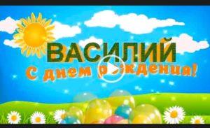 Красивая видео открытка ко дню рождения для Василия, Васи.