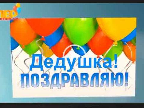 С днем рождения дорогому деду. Видео поздравления для деда!